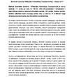 Barometr Carrefour Wskaźnik Koniunktury Konsumenckiej ? marzec 2014